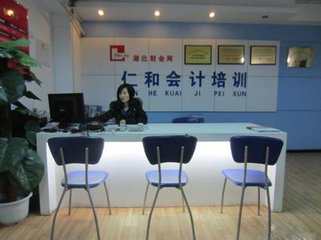 北京仁和会计崇文门校区