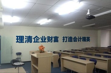 北京仁和会计西三旗校区