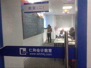 上海仁和会计徐汇校区