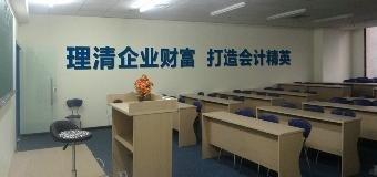 上海仁和会计虹口四平路校区