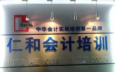 上海仁和会计嘉定北校区