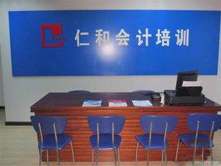 上海仁和会计青浦校区