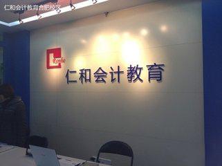 深圳仁和会计龙华校区