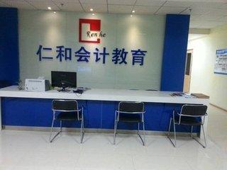 深圳仁和会计南山校区