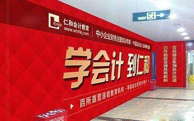 重庆仁和会计解放碑校区