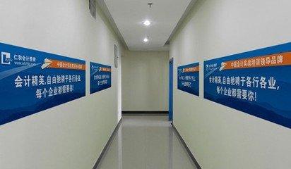 重庆仁和会计大坪校区
