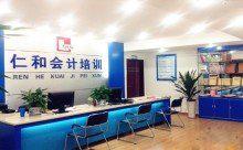 重庆仁和会计大学城校区