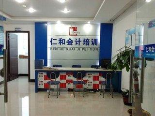 江西仁和会计萍乡校区