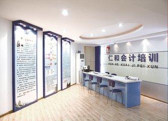 北京仁和会计平谷校区