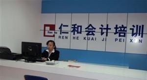 北京仁和会计健德门校区