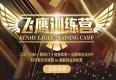 仁和会计《飞鹰训练营》