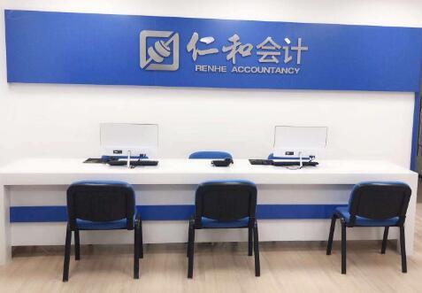 沈阳仁和会计沈河市府校区
