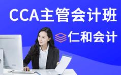 仁和会计CCA主管会计班