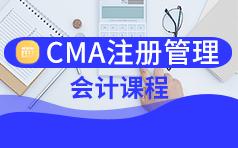 仁和会计CMA课程