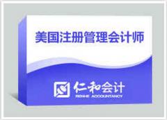 仁和会计:CMA中文面授精品课程
