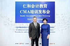 仁和会计金牌高级讲师亲临CMA公开课