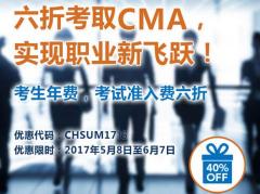 CMA六折优惠仁和会计助你实现职业飞跃