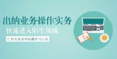 仁和会计免费视频课程带你避开职业风险