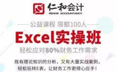 仁和特别推荐Excel实操班为你新增技能