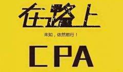 武汉CPA考试应该怎么准备?什么时候开始?