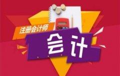 南昌仁和会计的注册会计课程效果好吗?