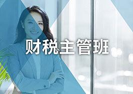 仁和会计:财税主管班