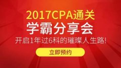 CPA成绩查询公布,仁和会计通过率再创新高