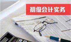 宁夏仁和会计初级会计职称备考课程怎么样