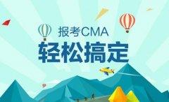 泉州仁和会计CMA课程怎么样