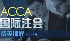 仁和会计ACCA考试辅导课程通过率高吗