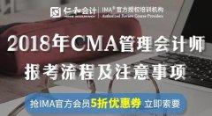 2018年CMA报考流程官方注册优惠仁和为你送上
