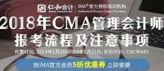 仁和速递:注册会计师合格证书领取|CMA五折报名