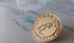 2017年注册会计师合格证书领取|天津仁和公开课