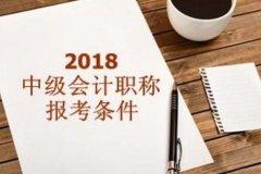 时间查询:2018年中级会计职称考试报考变化公布