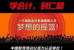 杭州仁和会计滨江校区怎么样