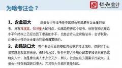 上海仁和会计嘉兴校区怎么样,价格如何
