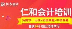 重庆仁和招募200人免费学出纳,送初级冲刺押题