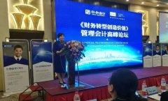 武汉仁和管理会计高峰论坛盛大召开,即刻转型
