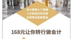 武汉仁和168超值零基础主管会计封闭营开营
