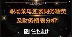 上海仁和财务课堂免费开讲,刘欣带你快速转型