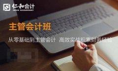 选择武汉仁和会计财税主管课程助力职业发展