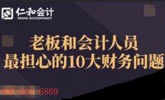 上海仁和会计带来财务盛宴,直击企业核心财务