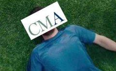 想要搞定CMA考试,这几点绝不能少