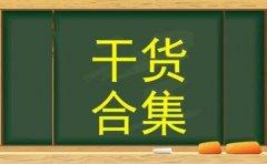 仁和中级职称培训班送出中级考试干货资料!