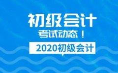 仁和会计报道 2020年初级会计考试报名改革