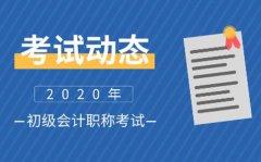 2020初级会计考试安排看仁和会计汇总