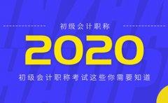 2020初级会计教材新变化看仁和来详细分析