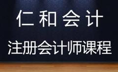 武汉仁和会计注册会计师课收费标准