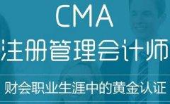 CMA、ACCA、CPA证书哪个含金量高?